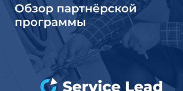 Обзор Партнерской Программы Servicelead