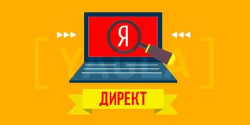 Яндекс.Директ: Как пройти или обойти модерацию
