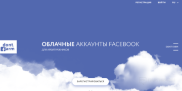 dont.farm — облачные аккаунты FB для арбитражников