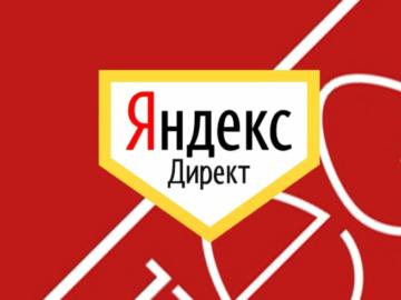 Причины по которым не работает Яндекс.Директ