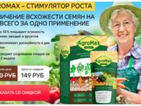 Кейс: 44 800 рубля дохода на Россию с сезонного оффера