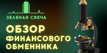 Обзор Финансового обменника «Зеленая свеча»