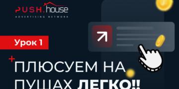 """Урок 1 из серии """"Плюсуем на пушах ЛЕГКО!!"""""""