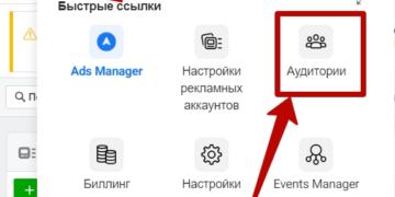 Как перенести аудиторию из приложений с помощью PHP скрипта