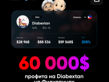 Как покорить Азию с первой попытки. 60 000$ профита на Diabextan на Филиппинах
